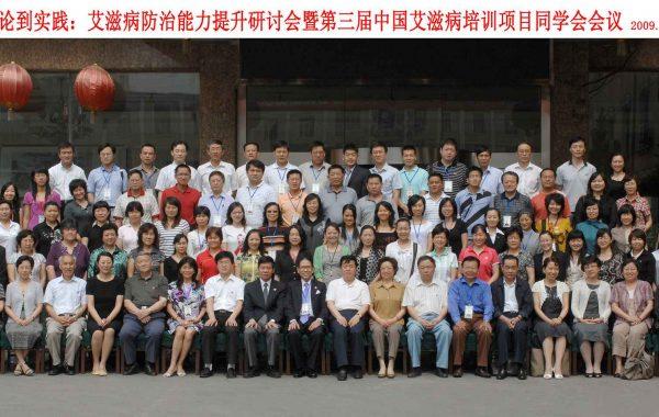 2009年沈阳同学会