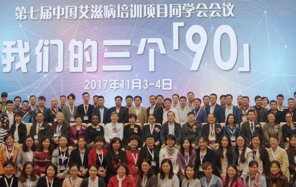 第七届中国艾滋病培训项目同学会会议